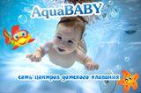 Фитнес центр Плавательный центр AquaBABY, фото №1